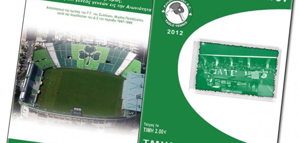 19/10/2012 – Ανακοίνωση West Block Θ.13
