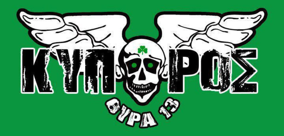 25/04/2013 – Ανακοίνωση Κύπρος Θ.13