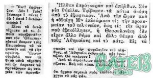 ekdromi-1930-1