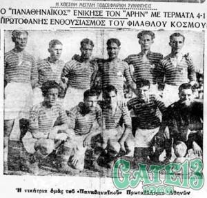 ekdromi-1930
