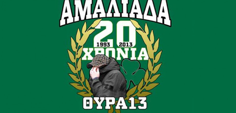 04/07/2013 – Ανακοίνωση Σ.Φ. Αμαλιάδας
