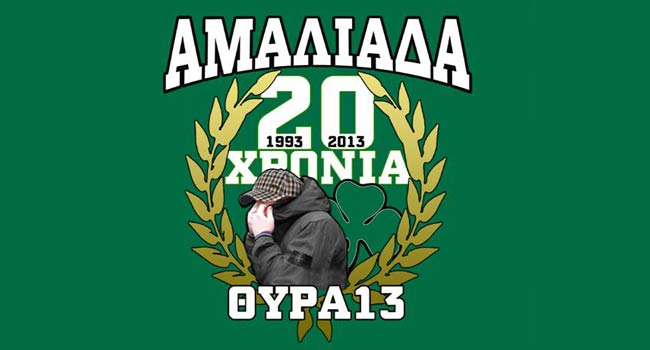 amaliada_logo_20