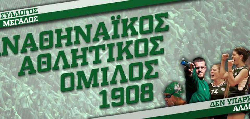 08/08/2013 – Ανακοίνωση Παναθηναϊκού Α.Ο.