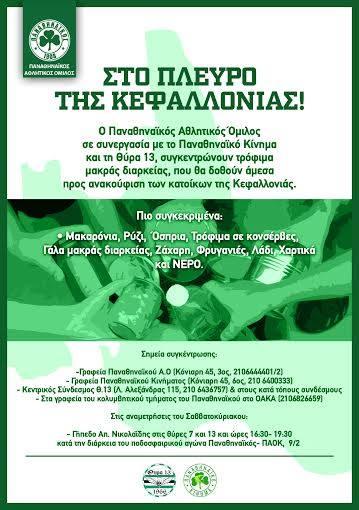 kefalonia_trofima