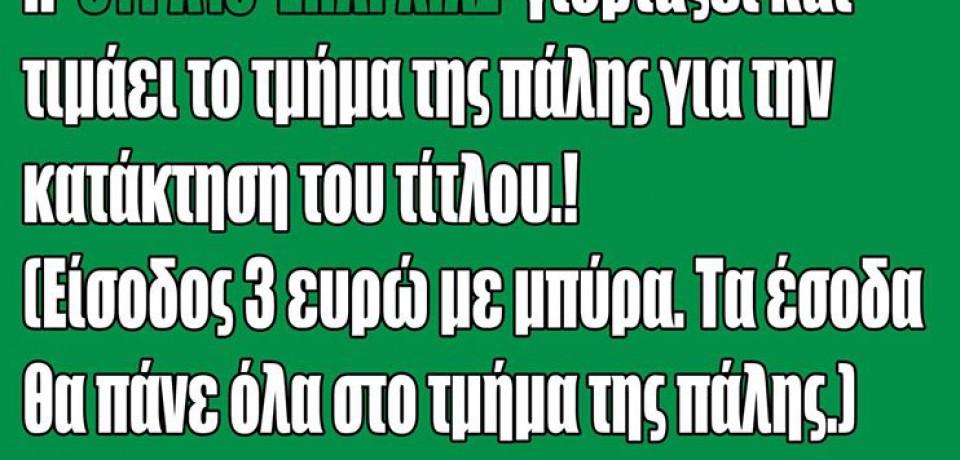 15/10/2014 – Ανακοίνωση Θύρας 13