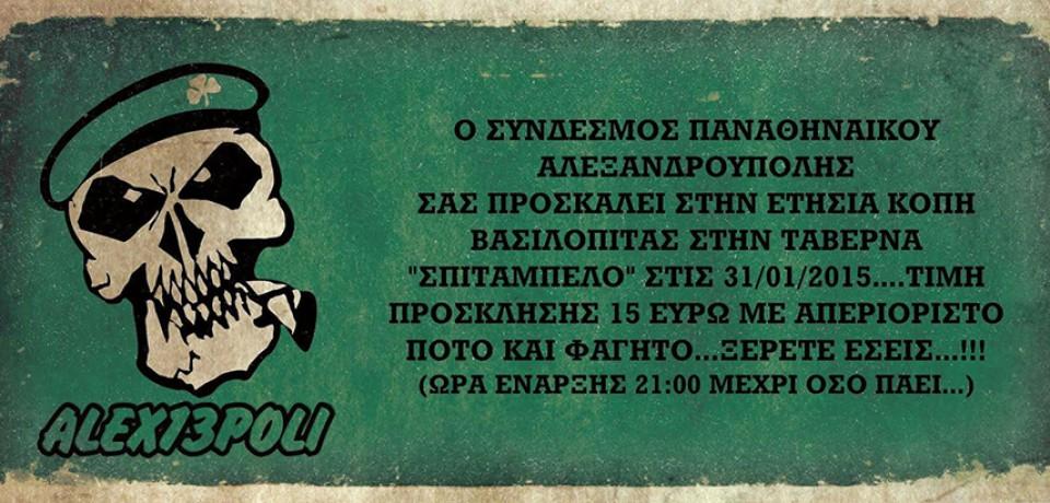 29/01/2015 – Ανακοίνωση Αλεξανδρούπολη Θ.13