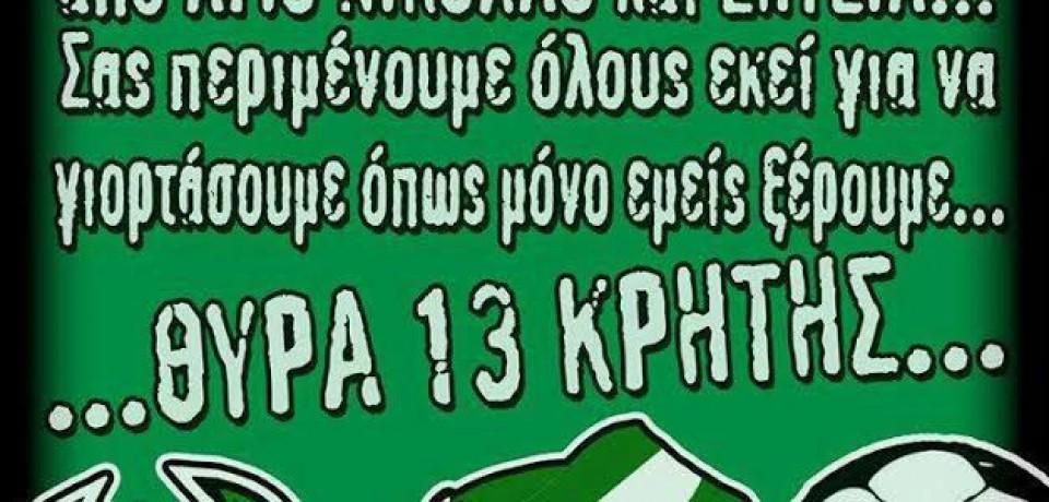 27/01/2015 – Ανακοίνωση Θ.13 Κρήτης
