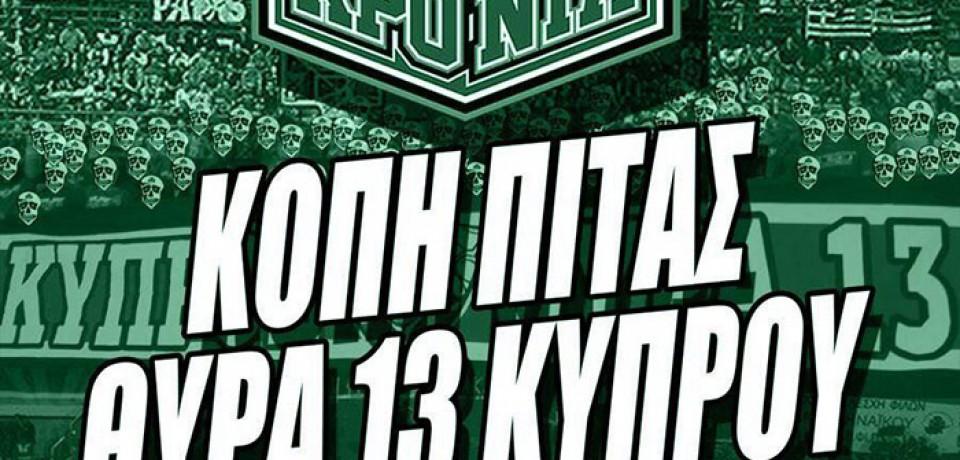 17/02/2016 – Ανακοίνωση Κύπρος Θύρα 13