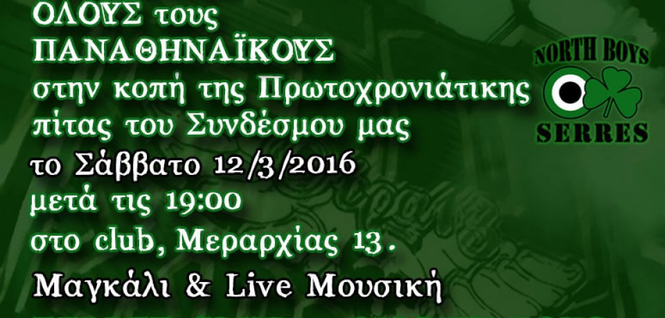 10/03/2016 – Ανακοίνωση Σέρρες Θύρα 13