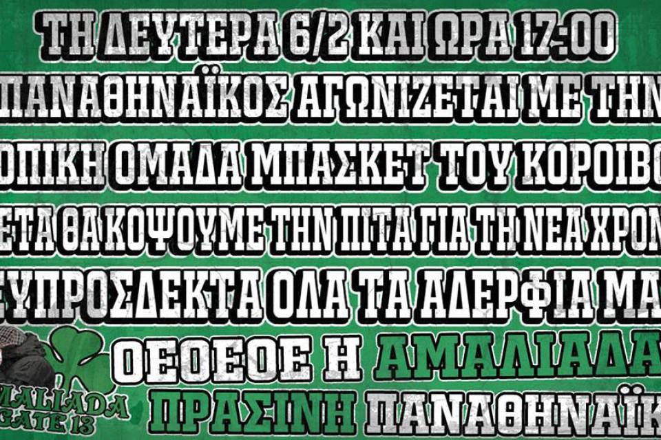 05/02/2017 – Ανακοίνωση Σ.Φ. Αμαλιάδας