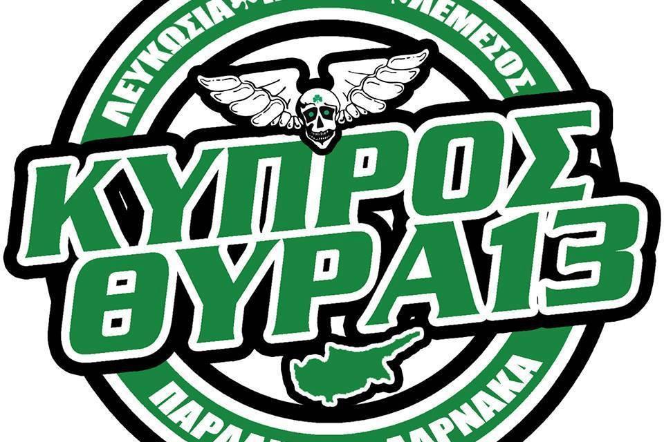 04/02/2017 – Ανακοίνωση Θύρας 13  Κύπρου