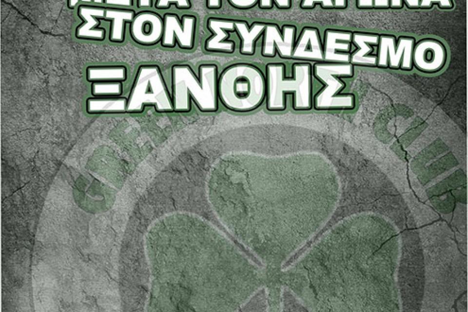 22/02/2017 – Ανακοίνωση Green North Club
