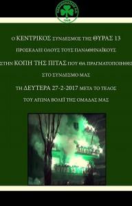 kentrikos_2017