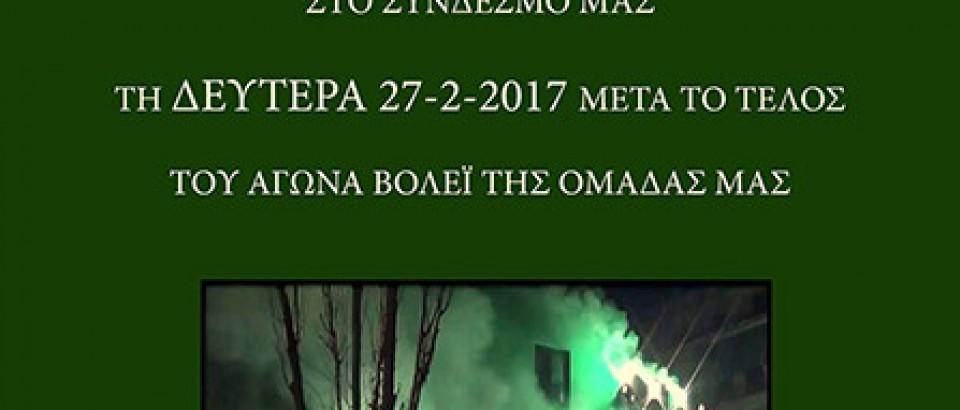 22/02/2017 – Ανακοίνωση Κεντρικός Θ.13