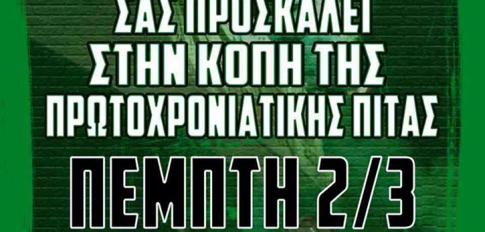 28/02/2017 – Ανακοίνωση Underground Πετράλωνα Θ.13