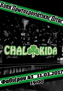 chalkida_2017