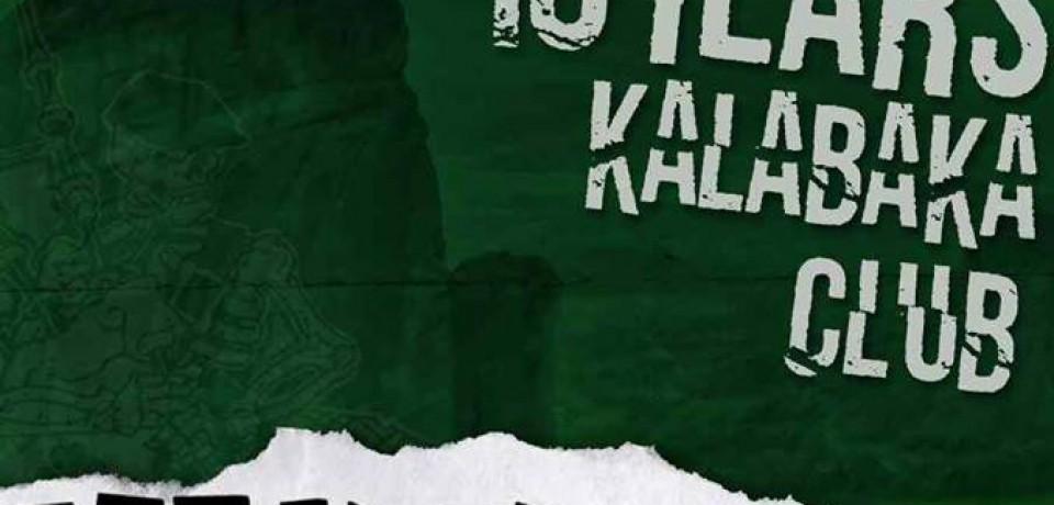 28/06/2017 – Ανακοίνωση Καλαμπάκα Θύρα 13