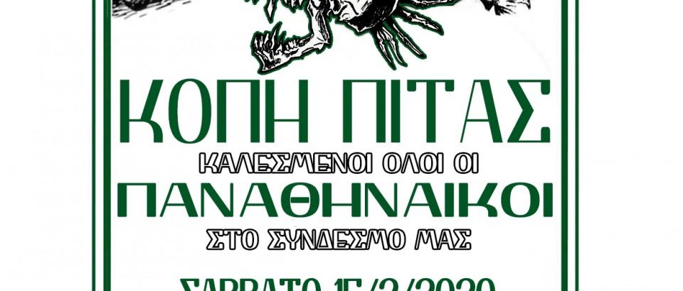 22/01/2020 – Ανακοίνωση Γιάννενα Θ.13