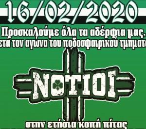 notioi-2020