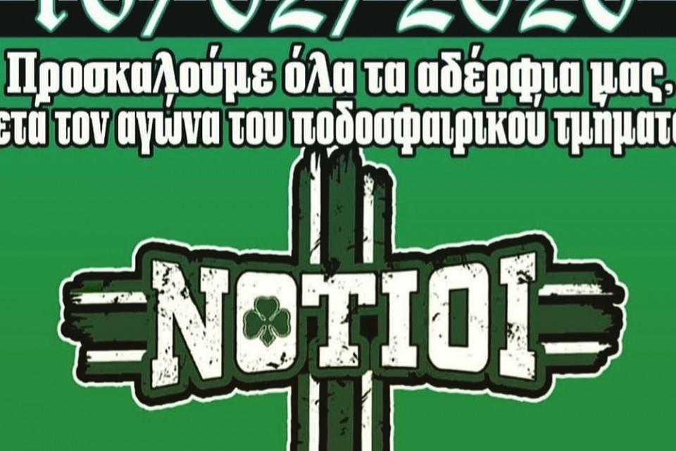 13/02/2020 – Ανακοίνωση Νότιοι Θ.13
