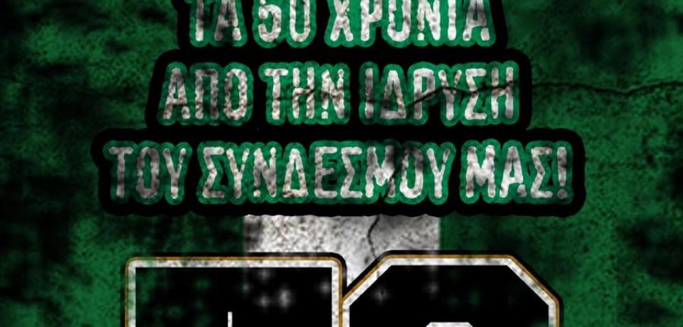 20/09/2021 – Ανακοίνωση Χαλκίδα Θύρα 13